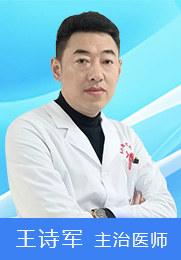 王诗军 主治医师 阳痿 早泄 前列腺炎