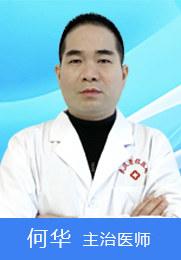 何华 主治医师 男性不育症 性功能障碍 生殖感染疾病