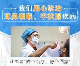 南昌博大耳鼻咽喉医院
