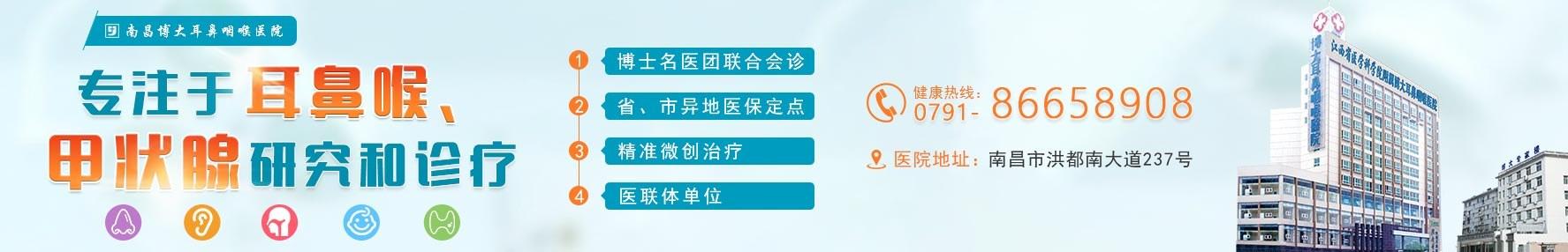 南昌博大耳鼻咽喉医院在线咨询预约挂号平台