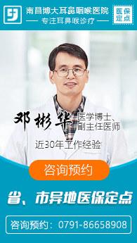 南昌博大医院在线咨询预约耳鼻喉科医生