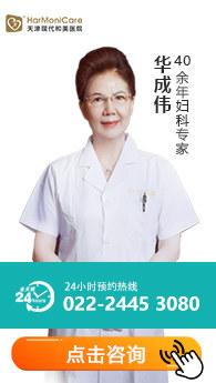 天津无痛人流医院
