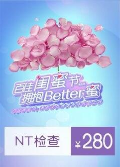 上海妇科检查