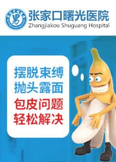张家口男科医院