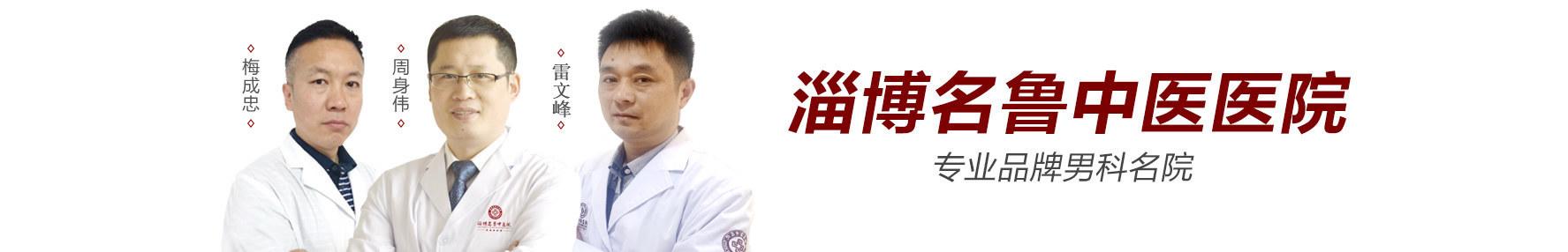 淄博名鲁男科医院