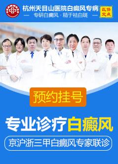 杭州天目山医院预约挂号