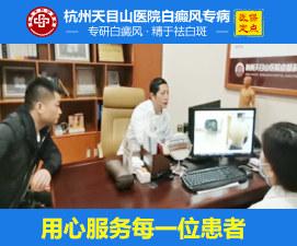 杭州天目山医院简介