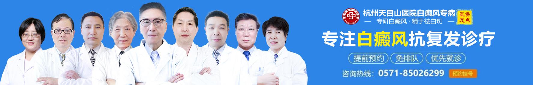 杭州天目山医院白癜风专病治疗
