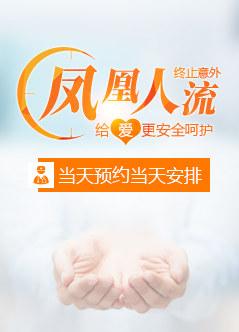北京妇科专科医院