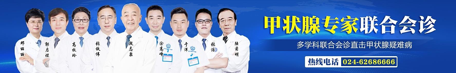 沈阳市国医甲状腺医院