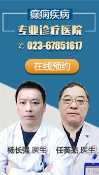 重庆癫痫病医院哪家好