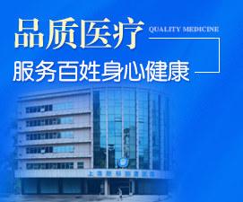 上海精神病医院哪家好?