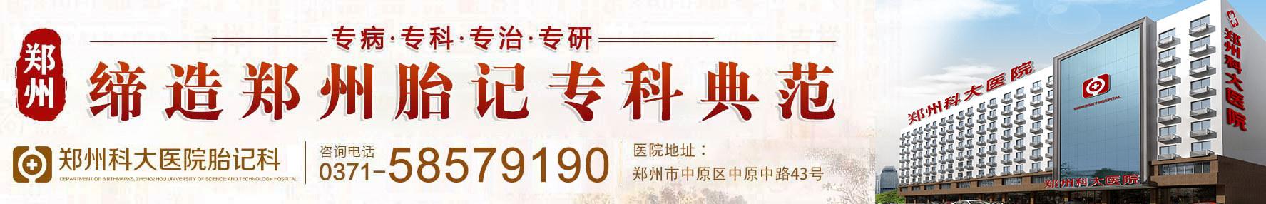 郑州胎记医院