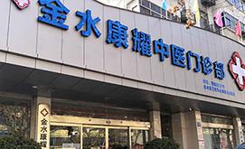 郑州银屑病医院