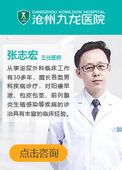 沧州男科医院