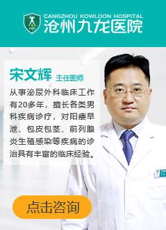 沧州男科医院怎么样