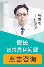 沧州男科医院排名