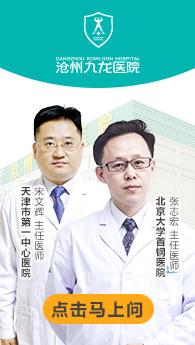 沧州男科专科医院