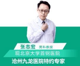 沧州九龙医院-北京男科专家答疑