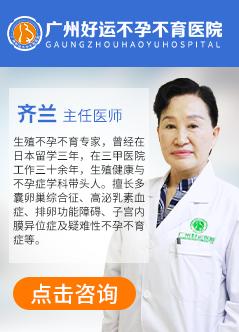 广州不孕不育医院哪家好