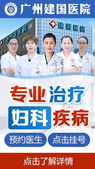 广州人流医院哪家好