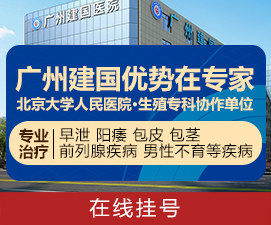广州建国医院怎么样
