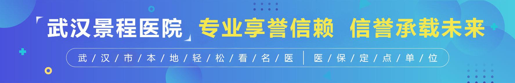 武汉景程医院预约挂号平台