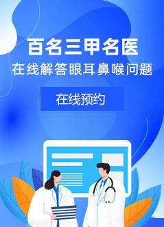 北京治疗耳聋医院