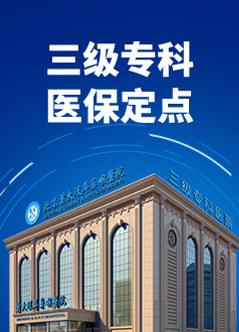 北京治疗耳鸣医院