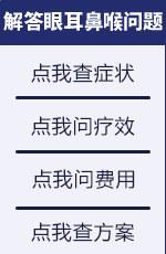 北京耳鼻喉医院