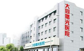 大同曙光医院