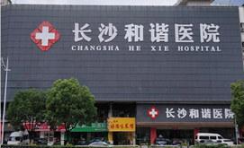 长沙和谐医院
