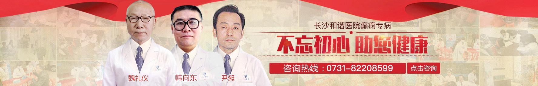 长沙癫痫病医院