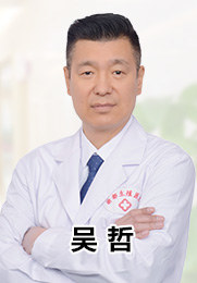 吴哲 主任医师 阳痿早泄 包皮过长 生殖感染