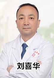 刘喜华 主任医师 泌尿感染 阳痿早泄 包皮包茎