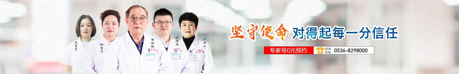 潍坊白癜风医院排名