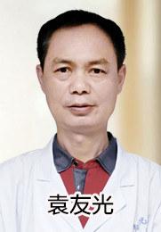 袁友光 副主任医师 临床经验30余年 番禺康华名医堂成员 番禺康华医院院长