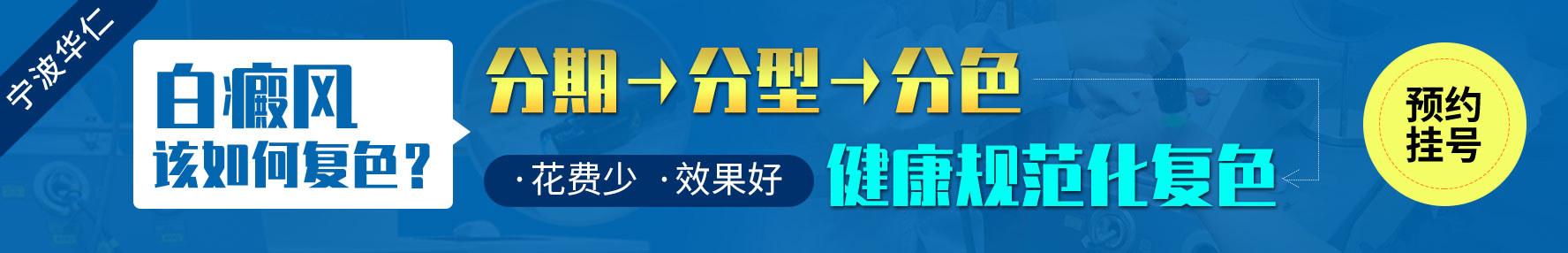 宁波治疗白癜风的医院