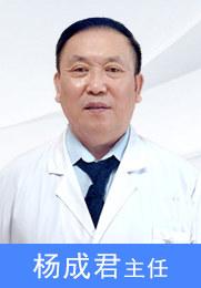杨成君 主治医师 太原纺织医院面神经科主任 神经科临床30余年 中华医学会神经病学分会委员