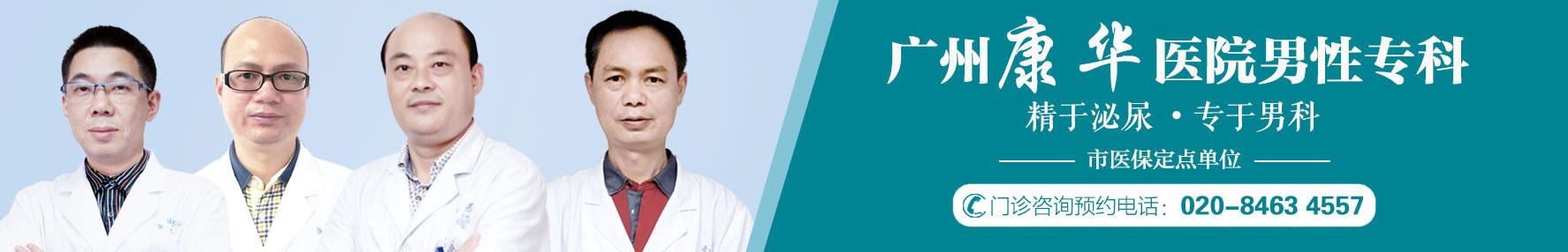广州康华医院在线预约咨询平台