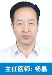 杨晶 主任医师 患者好评★★★★★ 从事性病临床多年 擅长中西医结合诊治