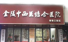 南京金陵中西医结合医院