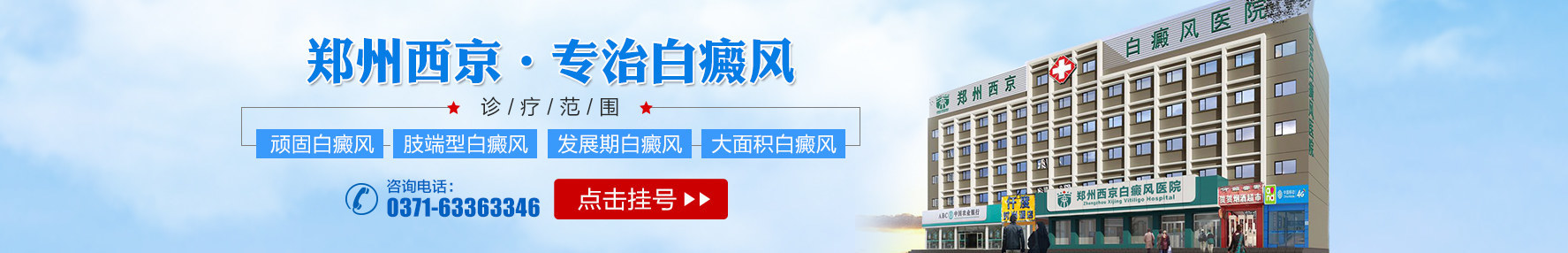 郑州白癜风医院
