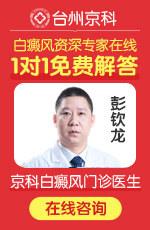 台州白癜风医院