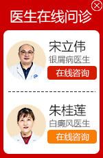 长春白癜风医院医生在线问诊