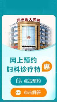 郑州人流医院