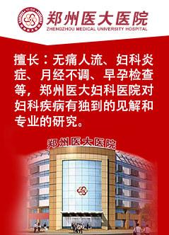 郑州妇科医院