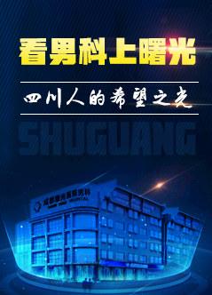 成都阳痿医院
