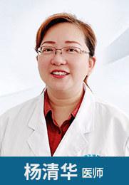 杨清华 执业医师 擅长各种女性疾病 问诊量:4326 患者好评:★★★★★