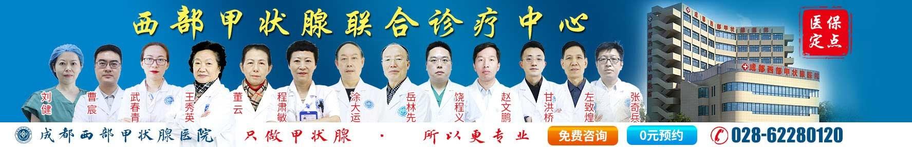 成都甲状腺医院